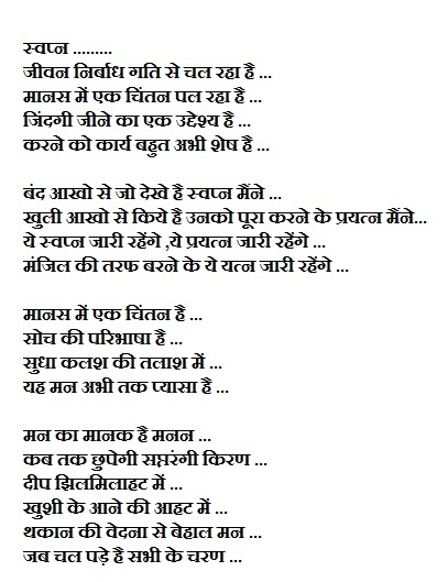 Essay on yudh in hindi