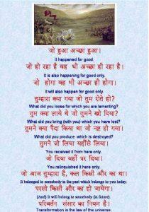 Bhagawad Geeta saar summary