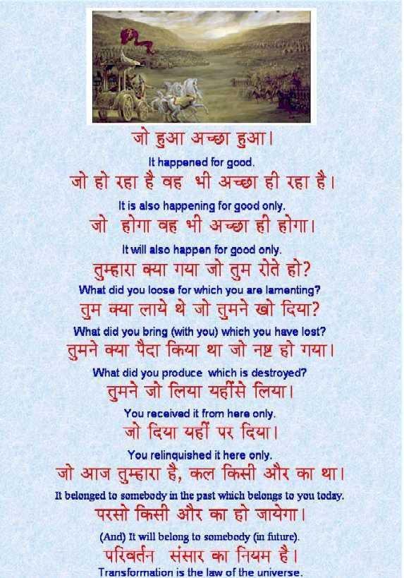 bhagavad gita quotes wallpaper