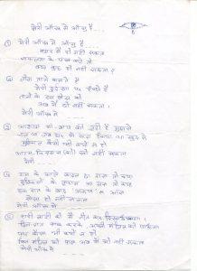 Meri Aankh mein aanso hain magar main roo nahi sakta ( I will not cry ) - Hindi poem by Arun Pandit