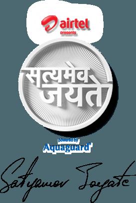 Download Satyamev Jayate Theme Mp3 Ringtone Dont Give Up World