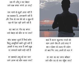 Inspirational Hindi Poem Ek bhi aansu na kar bekar By Ram Avatar Tyagi