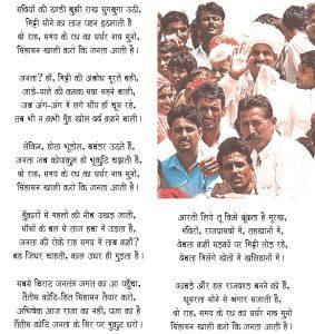 Inspirational Hindi Poem Janatantra Ka Janm By Ramdhari Singh Dinkar