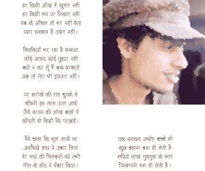 Inspirational Hindi Poem Jindgani Mana Hi Leti Hai By Balswarup Rahi