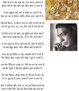 Inspirational Hindi Poem Rashmirathi (Human nature and war) By Ramdhari Singh Dinkar