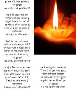 Inspirational poem in Hindi Jab Milegi Roshni Mujhse Milegi By Ram Avatar Tyagi