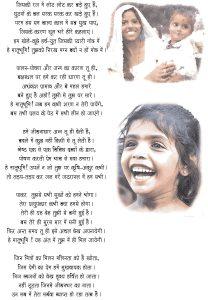 Inspirational poem in Hindi Matribhumi by Maithili Sharan Gupt