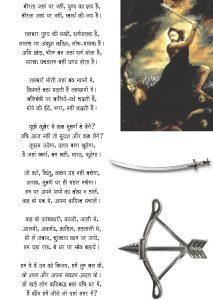 Inspirational poem in Hindi Parshuram Ki Pratiksha by Ramdhari Singh Dinkar