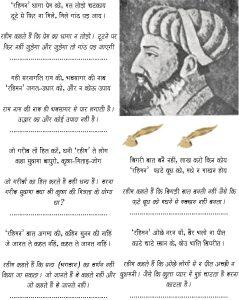 Inspirational poem in Hindi Rahim Ke Dohe by Rahim
