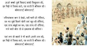 Inspirational poem in hindi Aao Bachcho Tumhain Dikhain