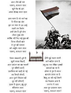 Inspirational poem in hindi Fifteenth August 1947  By Girija Kumar Mathur
