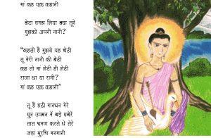 Inspirational poem in hindi Maa Keh Ek Kahani By Maithili Sharan Gupt