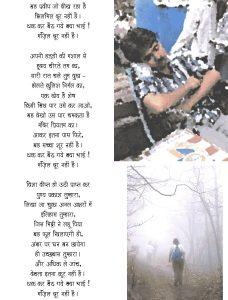 Inspirational poem in hindi Manzil Door Nahi Hai By Ramdhari Singh Dinkar