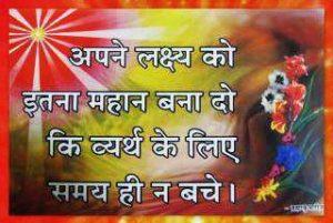 Hindi Quote on Aim
