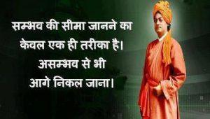 Motivational Quote in Hindi by Swami Vivekananda