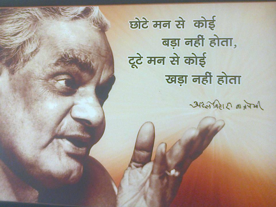 Wallpaper Quote by Atal Bihari Vajpayee