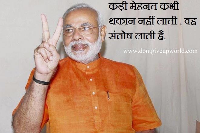 Quote By Narendra Modi: Inspirational By Modi