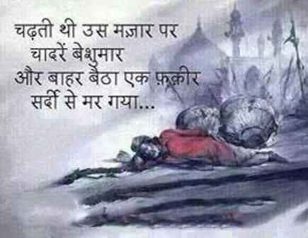 Chadti thi us mazar main chadren beshumar aur bahar betha ek fakir sardi se mar gaya ...