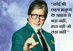 Hindi Quote by Amitabh Bachchan on Lakshaya or Aim