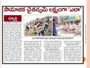 ELA Emerging Learners Association Prakasam District  (20)