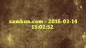 samkun.com – 2016-03-14 15:02:52