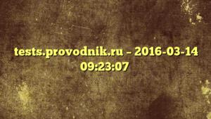 tests.provodnik.ru – 2016-03-14 09:23:07